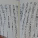 書籍・『読めば読むほどフサフサになる育毛セラピー』
