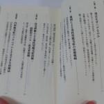 book-senmonigakataru02