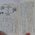 book-senmonigakataru03