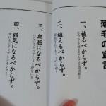 書籍・『薄毛の品格』