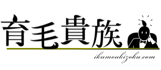MUNOAGE(ミューノアージュ)Wヘアアプローチプログラムの特徴と商品詳細 | 育毛貴族