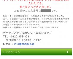 chapup-kounyu-tudo10