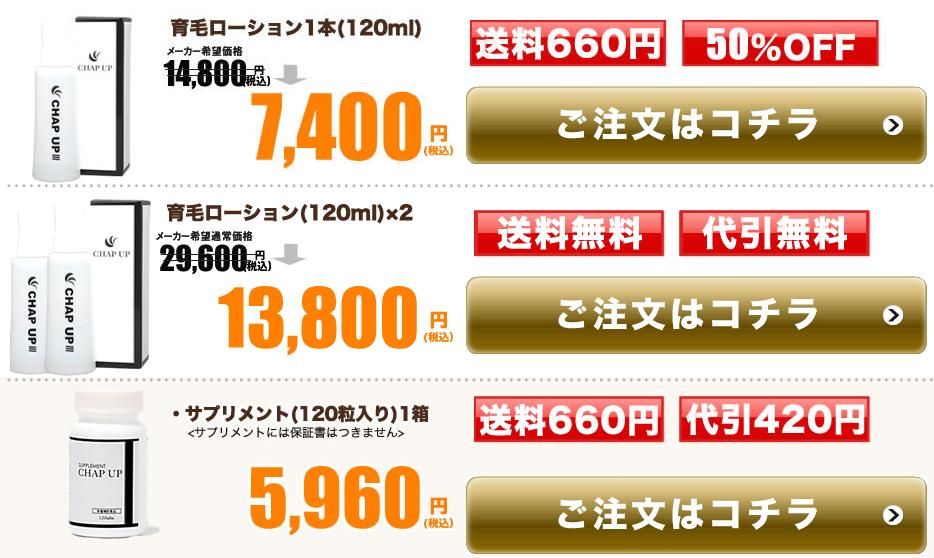 チャップアップ公式・都度購入の案内と価格