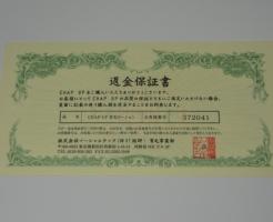 チャップアップの返金保証書